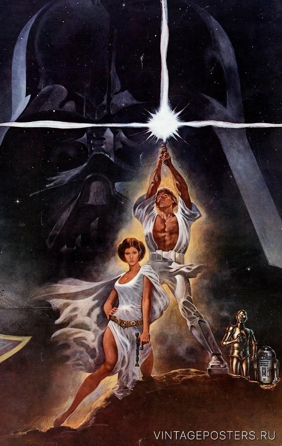 """Купить для интерьера на стену Постер к/ф """"Звездные войны. Эпизод IV"""" 1977"""