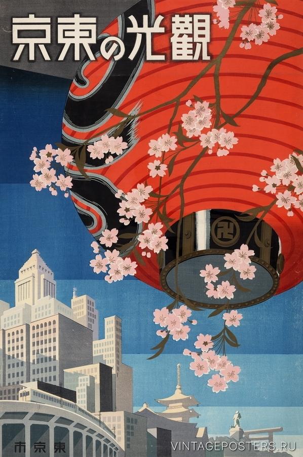 """Купить для интерьера на стену Постер """"Приезжайте в Токио"""" 1930"""