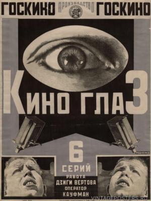 """Купить для интерьера на стену Постер """"Киноглаз"""" СССР 1924"""