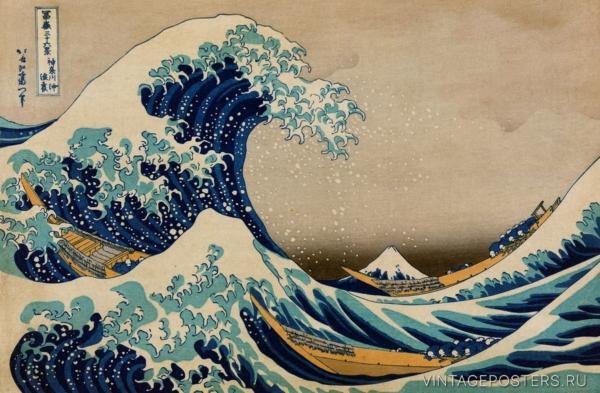 """Купить для интерьера на стену Постер """"Большая волна у берега Канагавы"""" Япония 1830"""