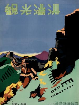 """Купить для интерьера на стену Постер """"Достопримечательности Маньчжурии. Великая китайская стена"""" Токио 1937"""
