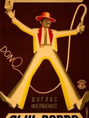 """Купить для интерьера на стену Постер к/ф """"Сын Зорро"""" Москва 1929"""