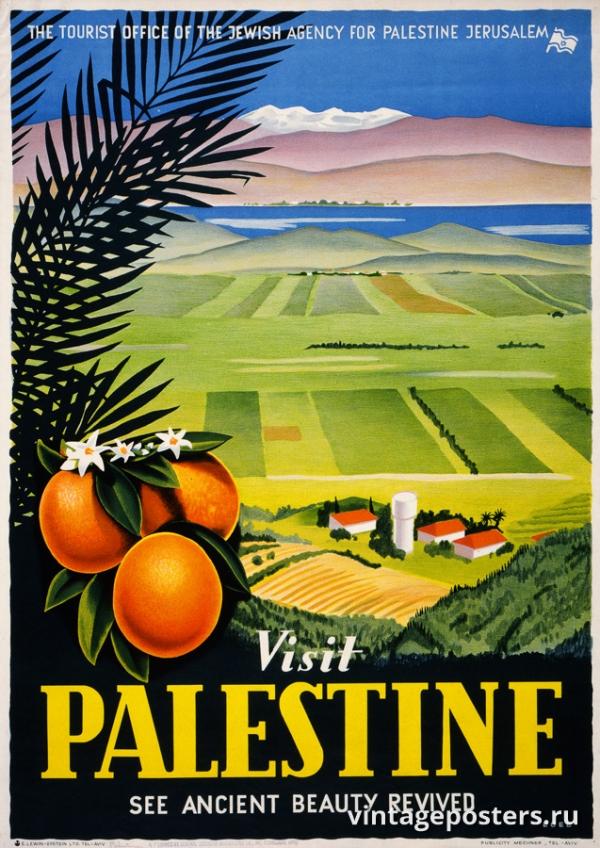 """Купить для интерьера на стену Постер """"Посетите Палестину - посмотрите, как возродилась древняя красота"""" Израиль 1947"""