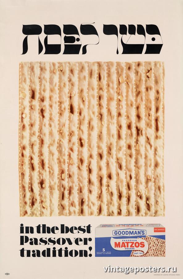 """Купить для интерьера на стену Постер """"Кошер-ле-Песах. В лучших традициях Пасхи!"""" США 1963"""