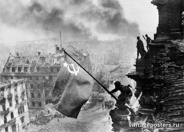 """Винтажный Ретро Постер """"Солдат поднимает советский флаг над рейхстагом"""" Германия 1945 для интерьера купить"""