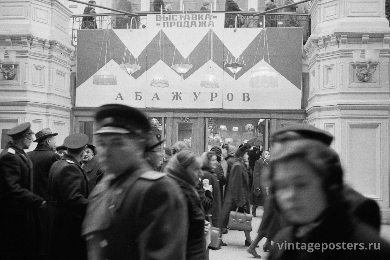 Фото старой Москвы 1950 годов: Выставка-продажа абажуров в ГУМе. 1956г
