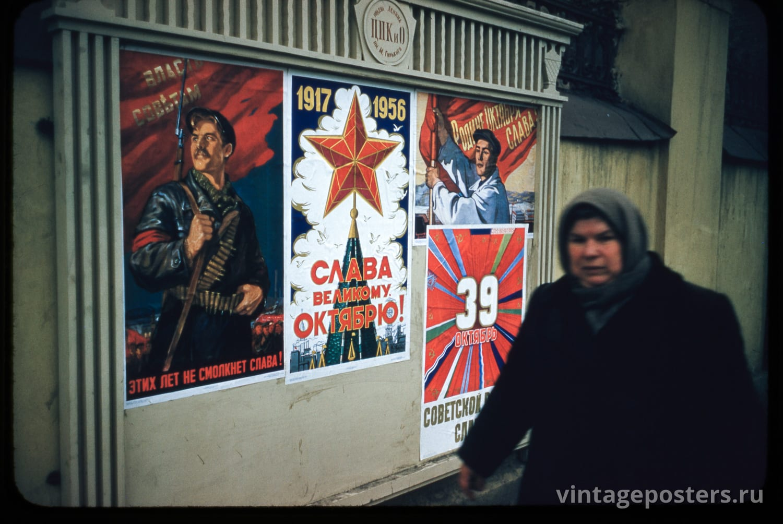 Агитационные плакаты на стенде ЦПКиО имени Горького. Москва. 1956г.