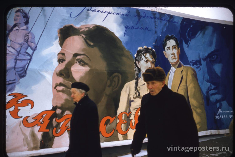 """Фото старой Москвы 1950 годов: Пожилые москвичи на фоне плаката к фильму Золтана Фабри """"Карусель"""". 1956г"""
