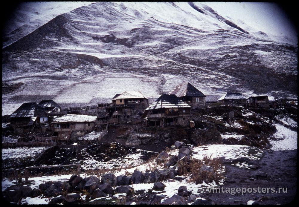 Грузинская деревня в горах. 1956г.