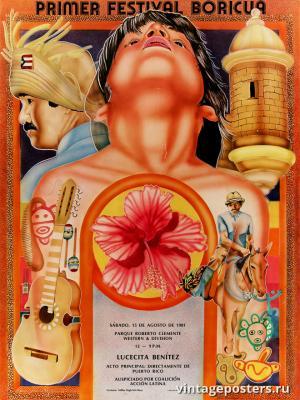 """Винтажный Ретро Постер """"Первый национальный фестиваль"""" Пуэрто-Рико 1981 для интерьера купить"""