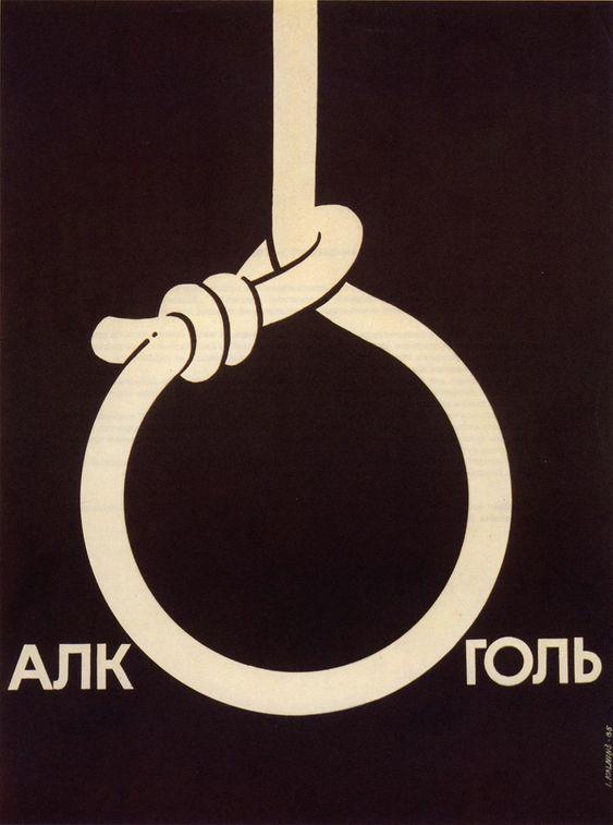 """""""Алкоголь"""", СССР, 1965 год"""