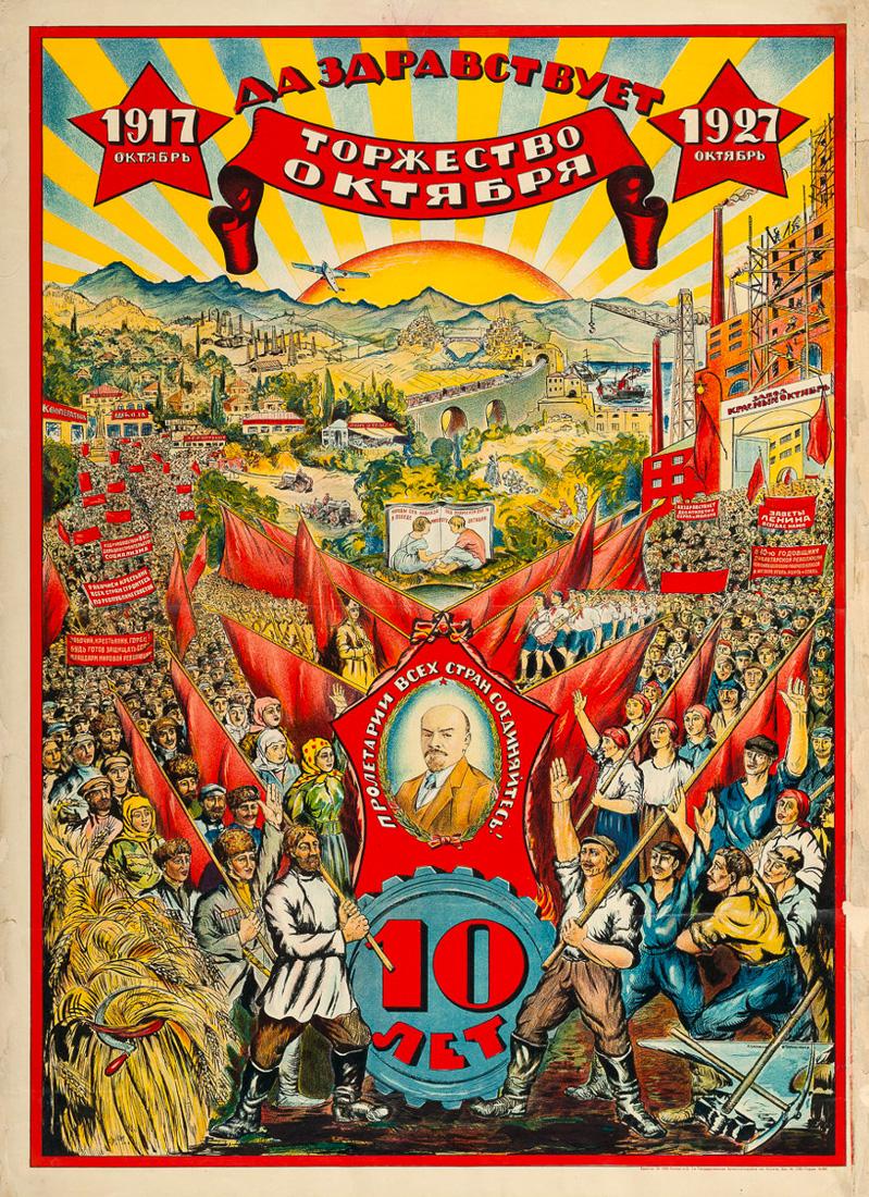 """""""Да здравствует торжество Октября"""", СССР, 1927 год"""