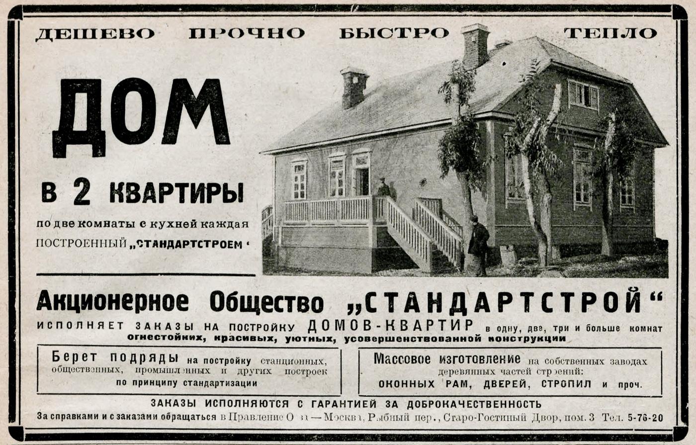 """""""Дешево, прочно, быстро, тепло"""", СССР, 1925 год"""