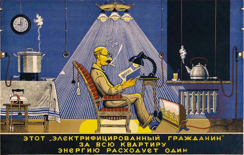 """""""Электрифицированный гражданин"""", СССР, 1950-е"""