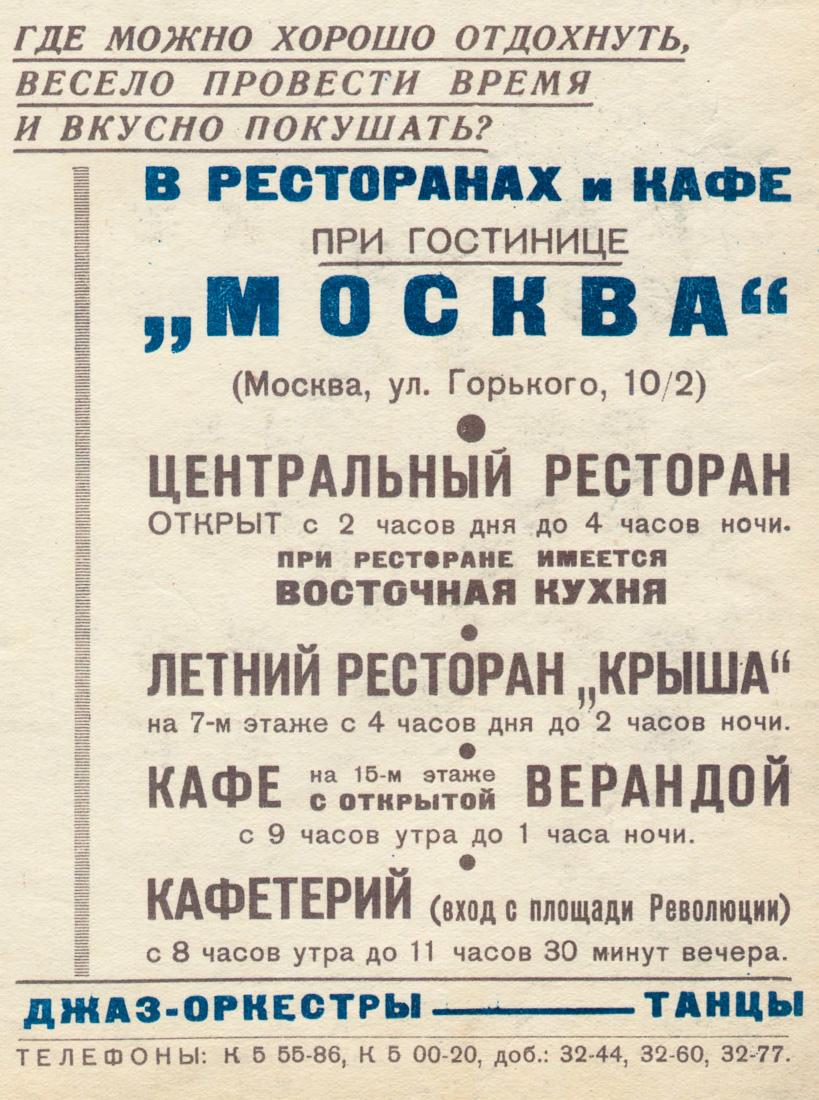 """""""Где можно хорошо отдохнуть?..."""" СССР, 1940 год"""