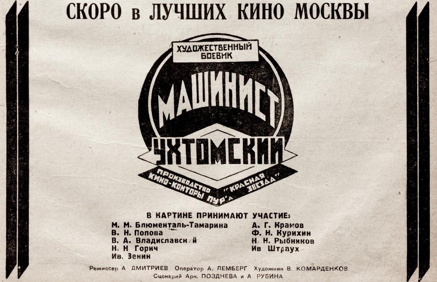 """""""Художественный боевик Машинист Ухтомский"""" СССР, 1926 год"""