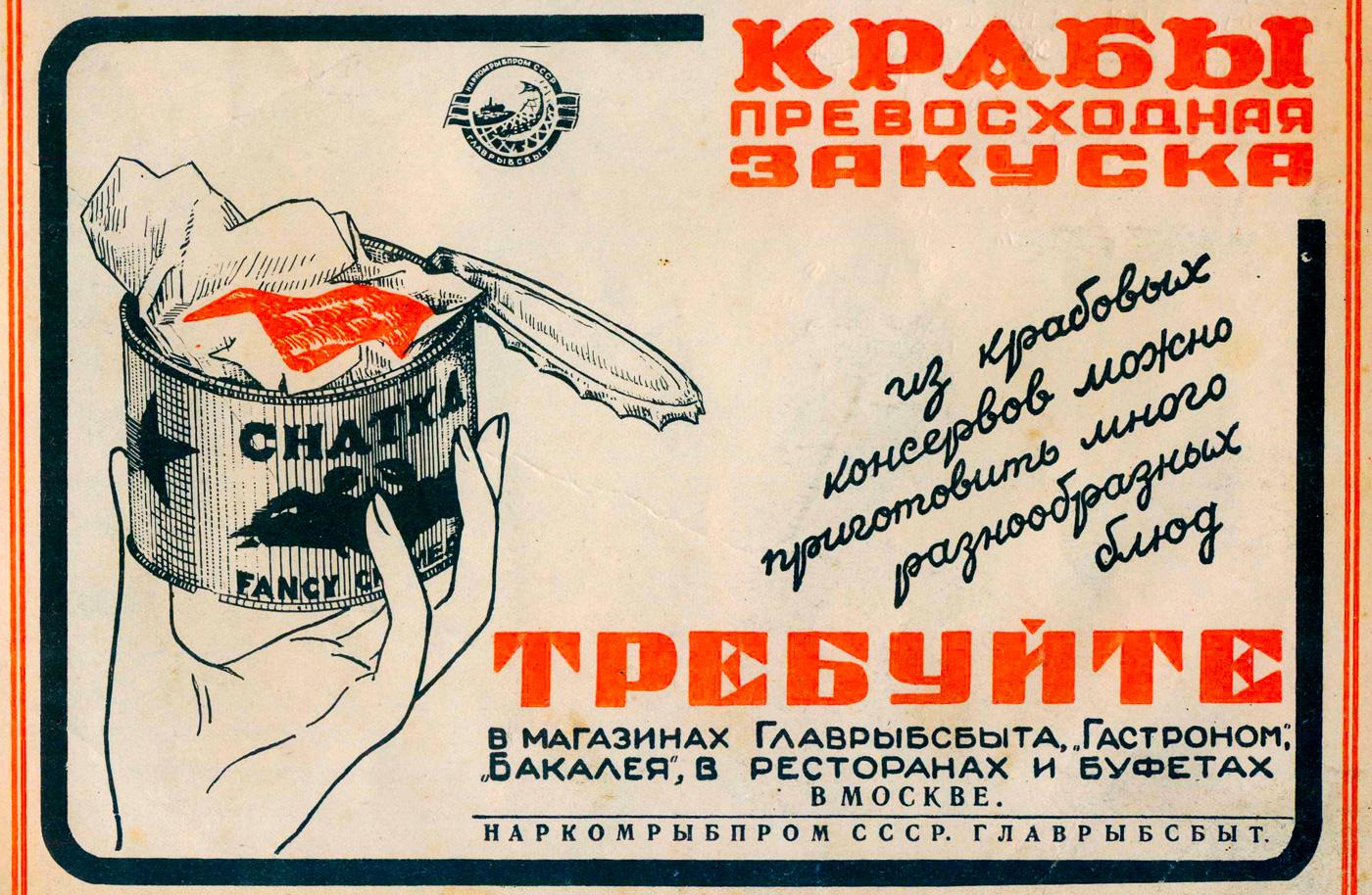 """""""Крабы превосходная закуска"""", СССР, 1939 год"""