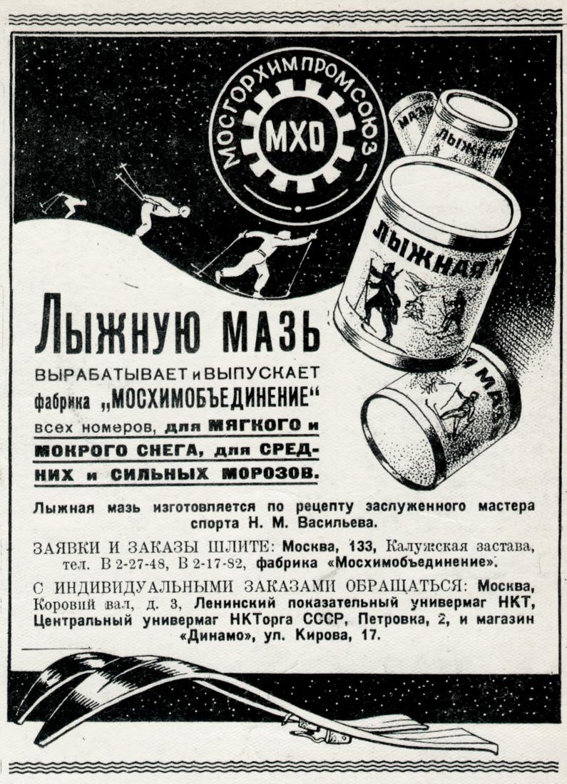 """""""Лыжная мазь от Мосхимобъединения"""", СССР, 1940 год"""