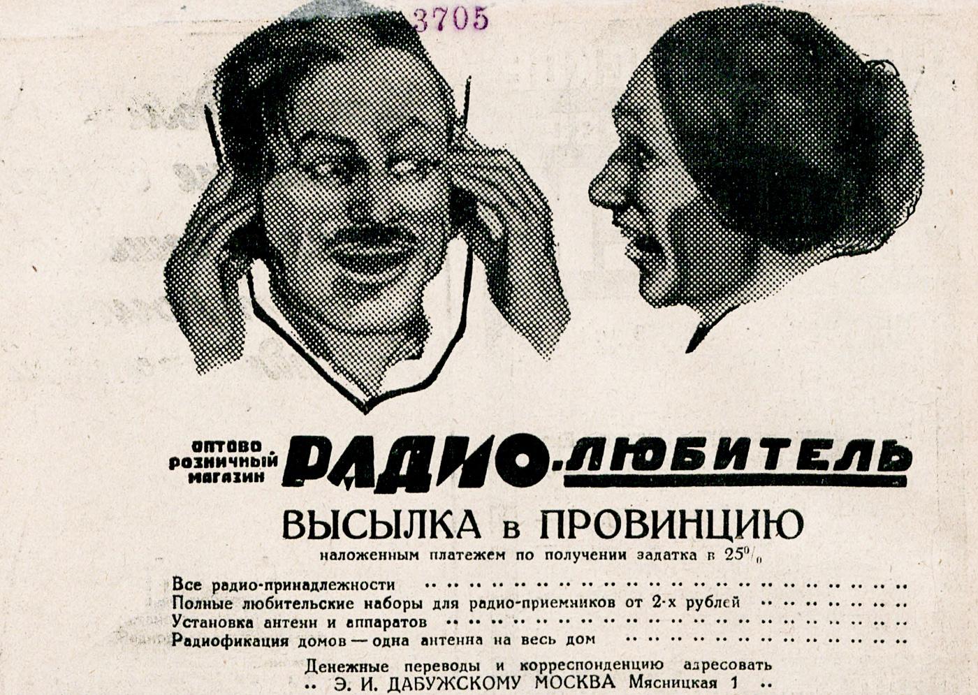Магазин Радио-Любитель, СССР, 1925 год