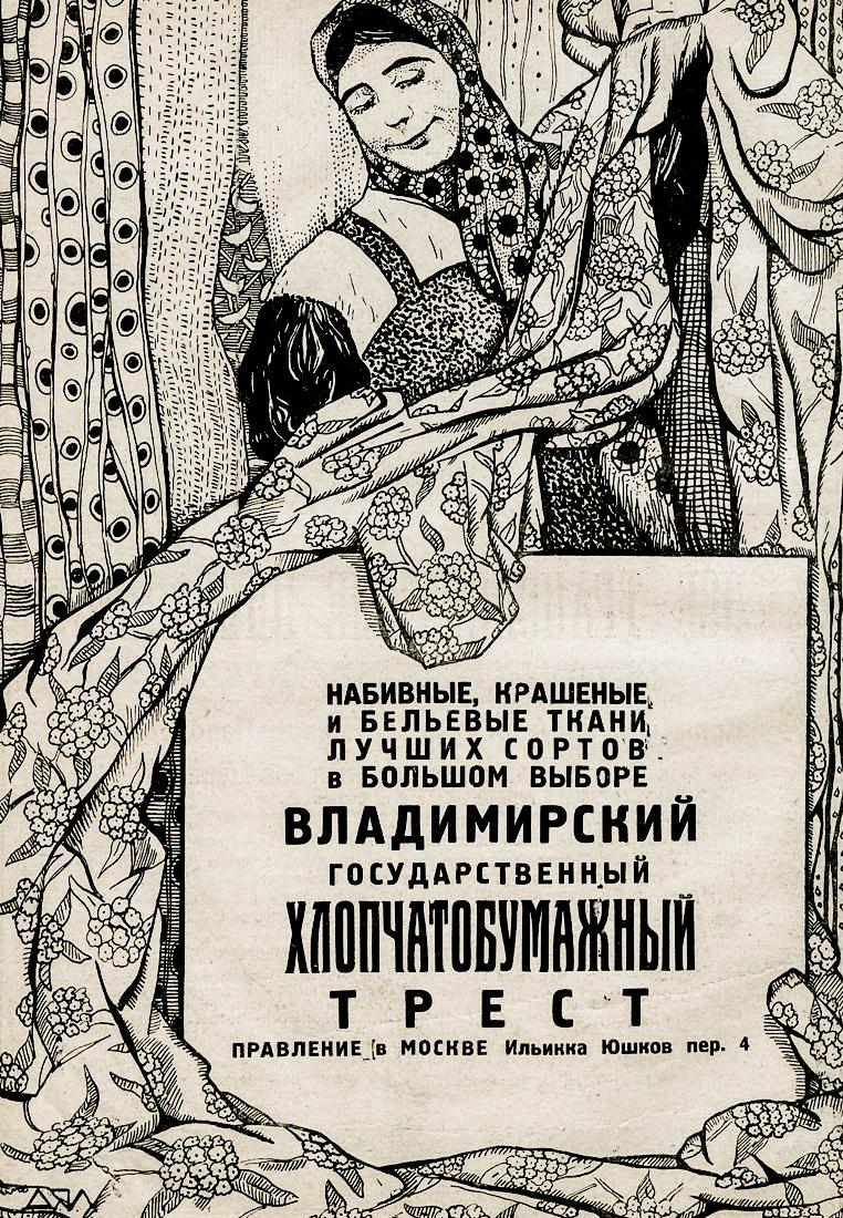 """""""Набивные, крашенные и бельевые ткани..."""", СССР, 1926 год"""