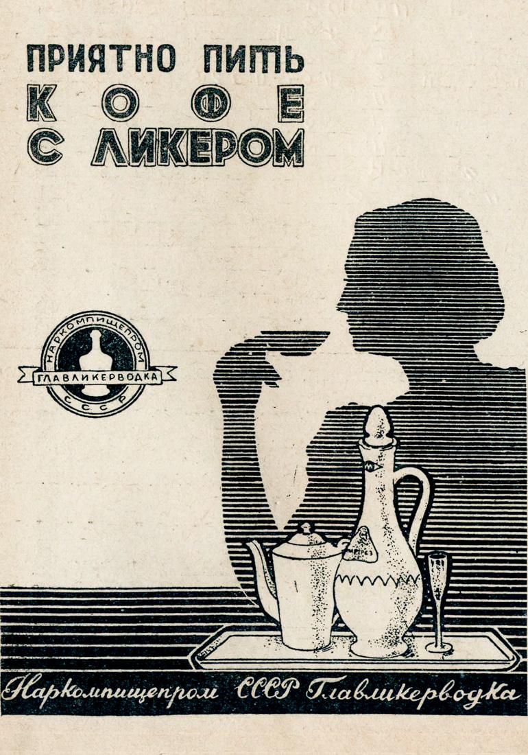 """""""Приятно пить кофе с ликером"""", СССР, 1939 год"""