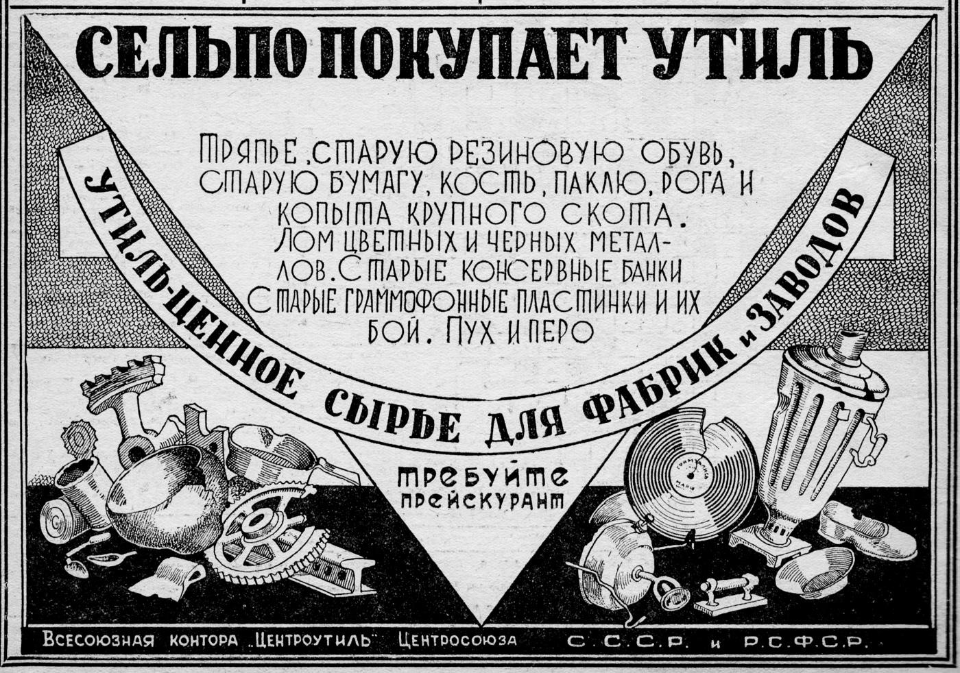 """""""Сельпо покупает утиль"""", СССР, 1940 год"""