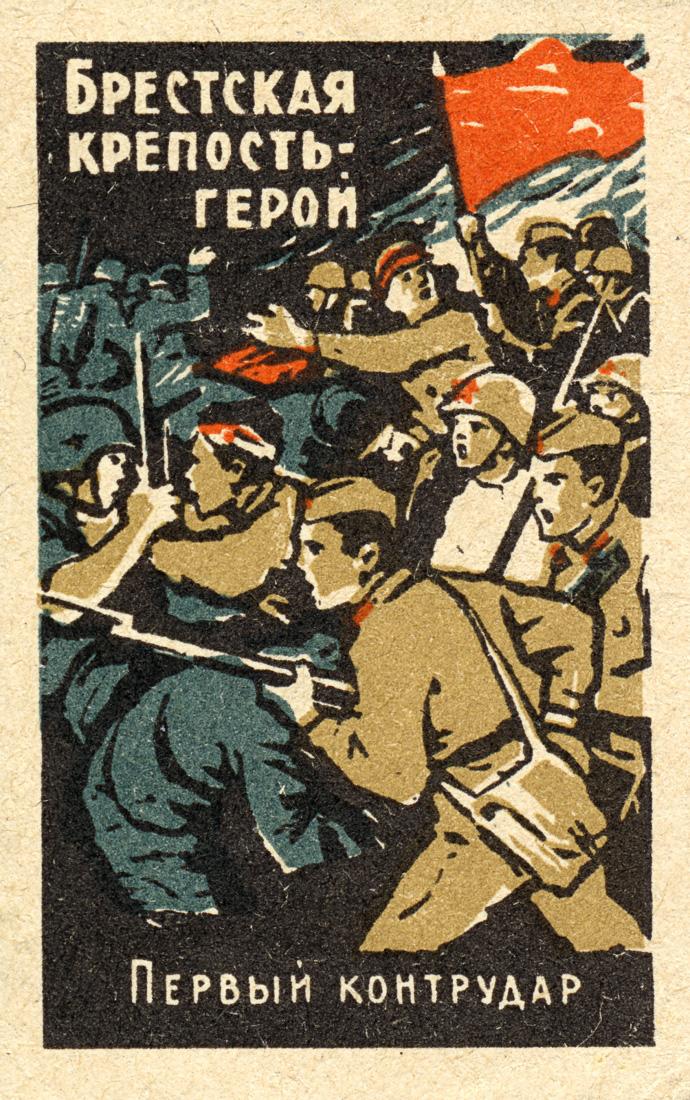 """Серия """"Брестская крепость-герой"""", СССР, 1966 год         544222"""