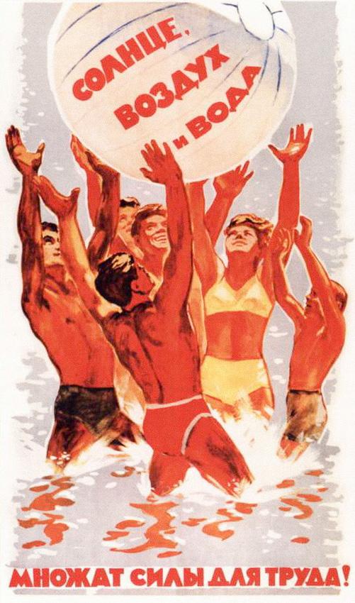 """""""Солнце, воздух и вода множат силы для труда"""", СССР, 1962 год"""