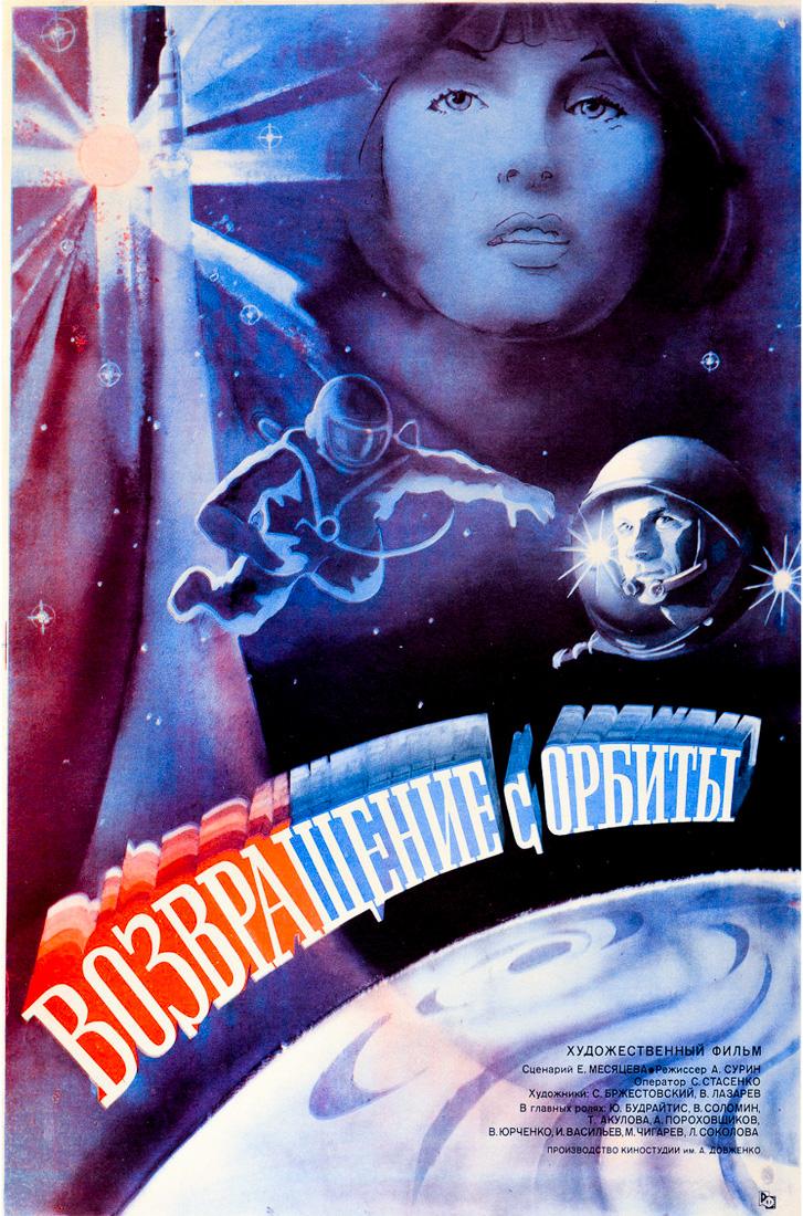 """""""Возвращение с орбиты"""", СССР, 1983 год"""