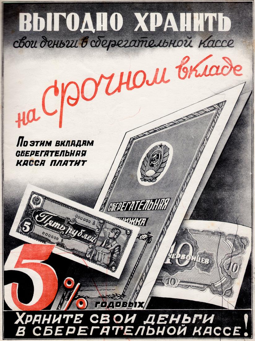 """""""Выгодно хранить свои деньги в Сберегательной кассе"""", 1940 год"""