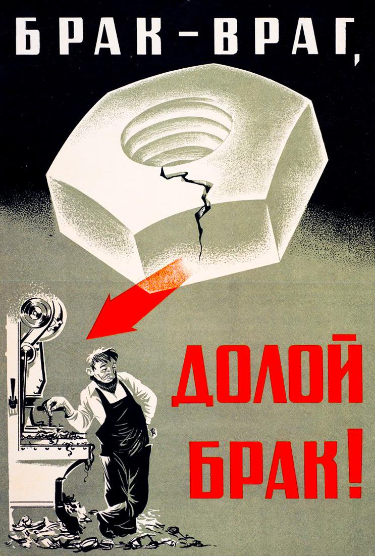 """""""Брак - враг, долой брак!"""", СССР, 1941 год"""