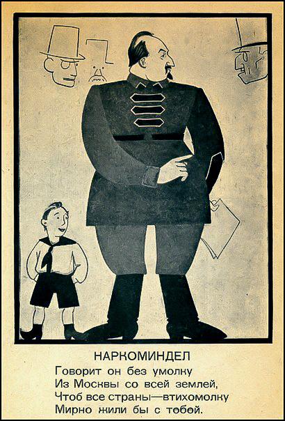 """Детская книга """"Твои наркомы у тебя дома"""", СССР, 1926 год         201134"""
