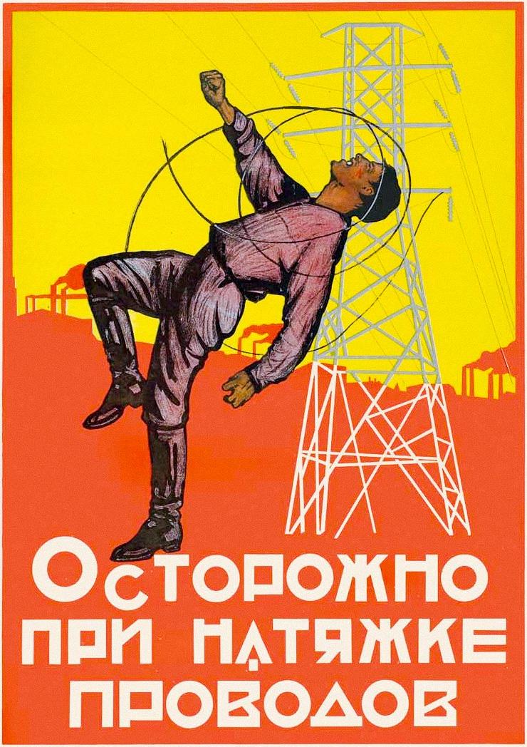 """""""Осторожно при натяжке проводов"""", СССР, 1929"""