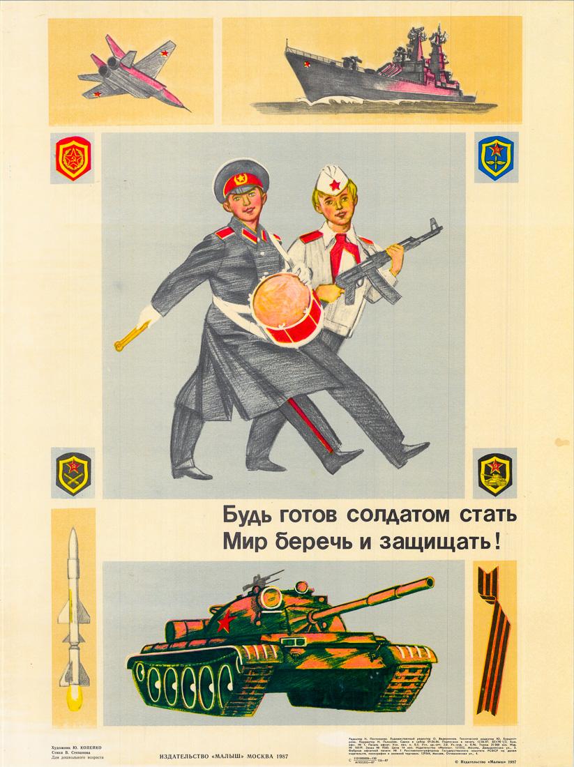"""""""Будь готов солдатом стать..."""", СССР, 1987 год"""