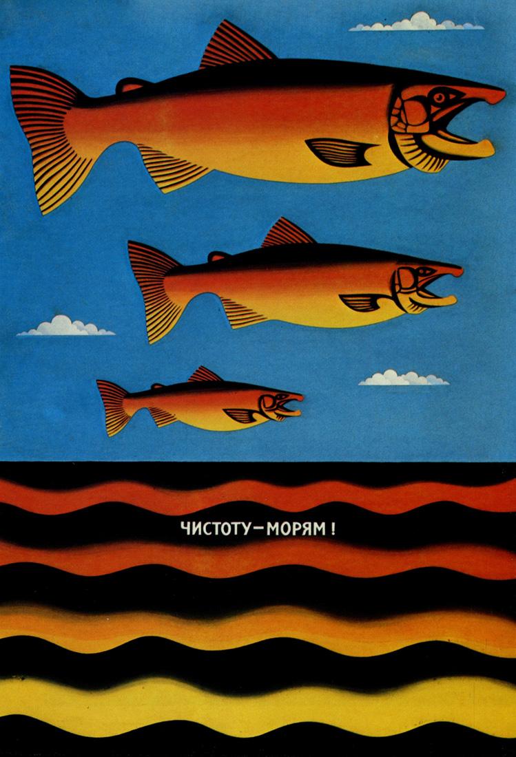 """""""Чистоту - морям!"""", СССР, 1973 год"""