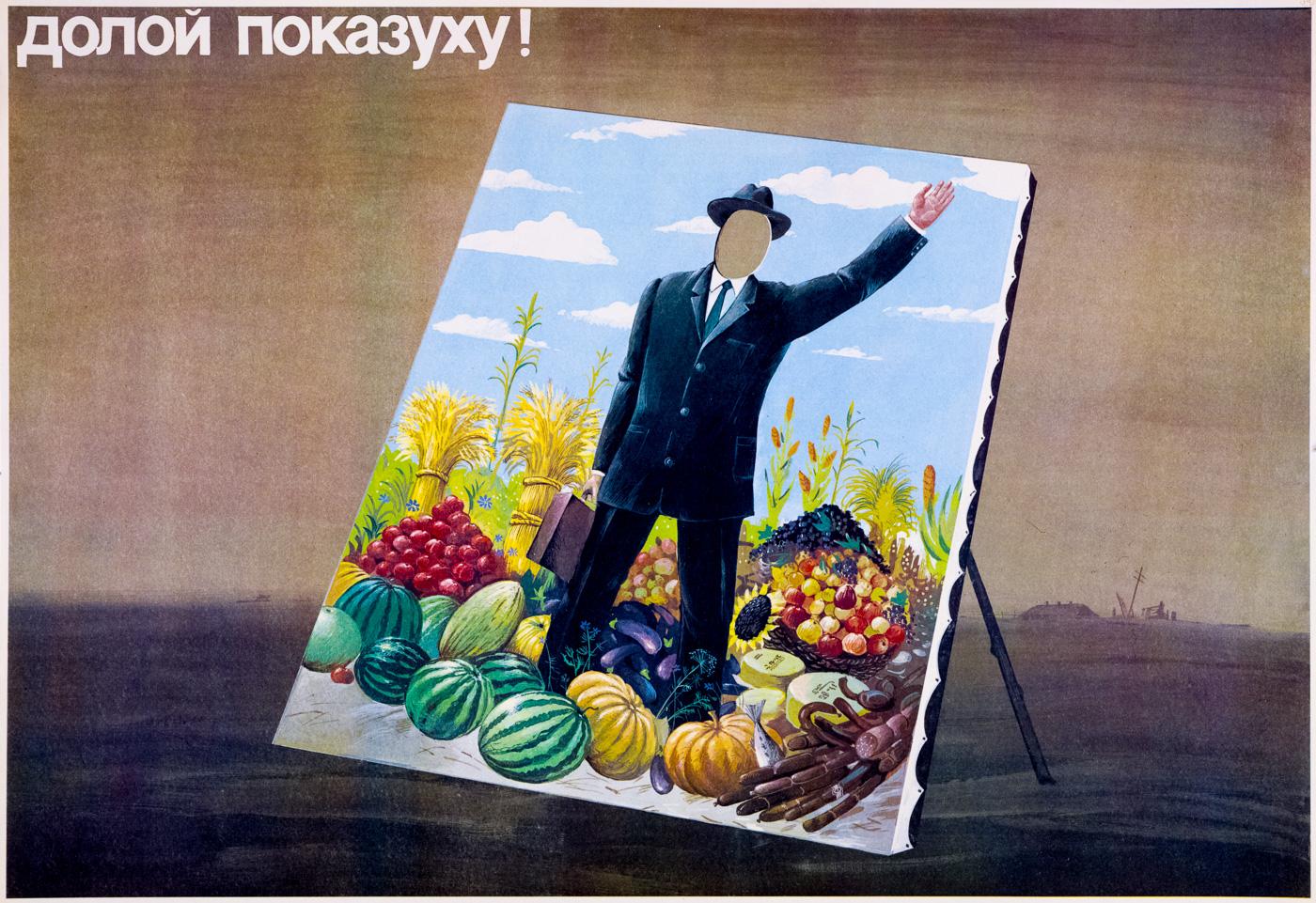 """""""Долой показуху"""", СССР, 1988 год"""