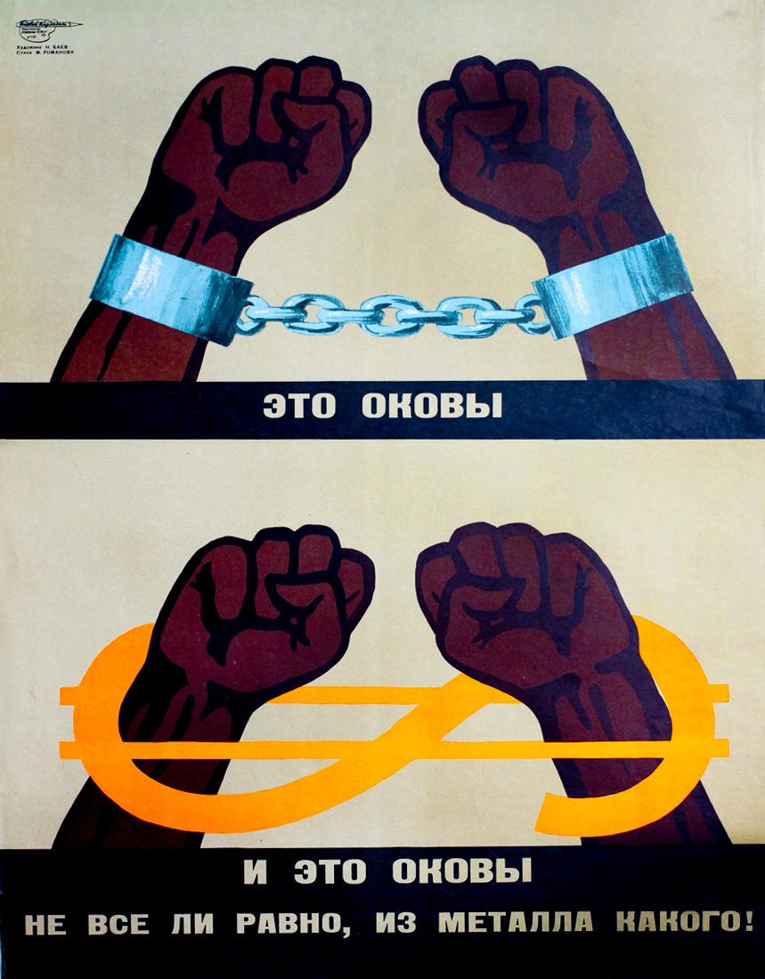 """""""Это оковы и это оковы..."""" СССР, 1964 год"""