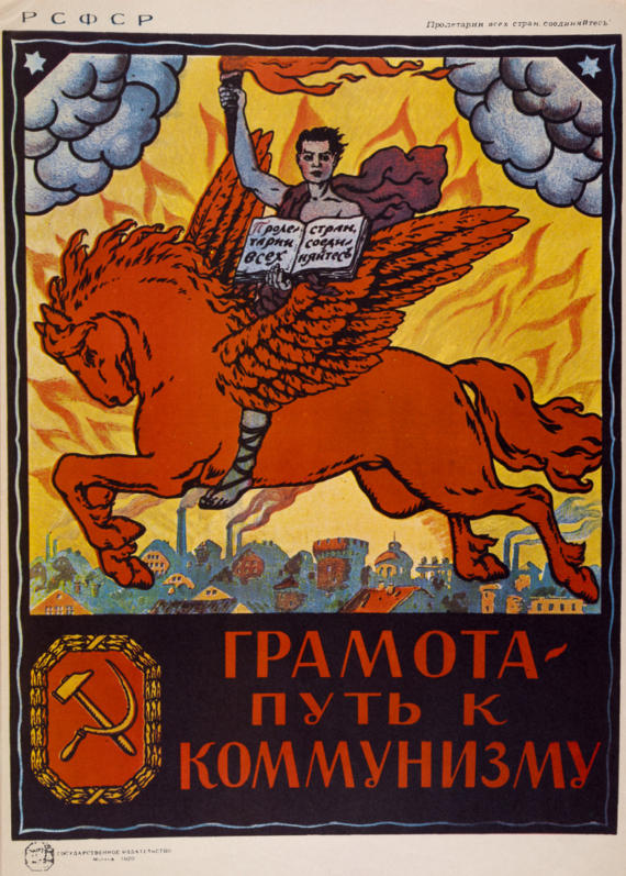 """""""Грамота - путь к коммунизму"""", СССР, 1920 год"""