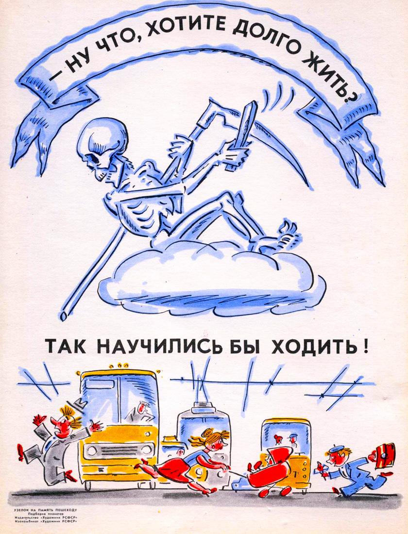 """""""Ну что, хотите долго жить?"""", СССР, 1980-е гг"""