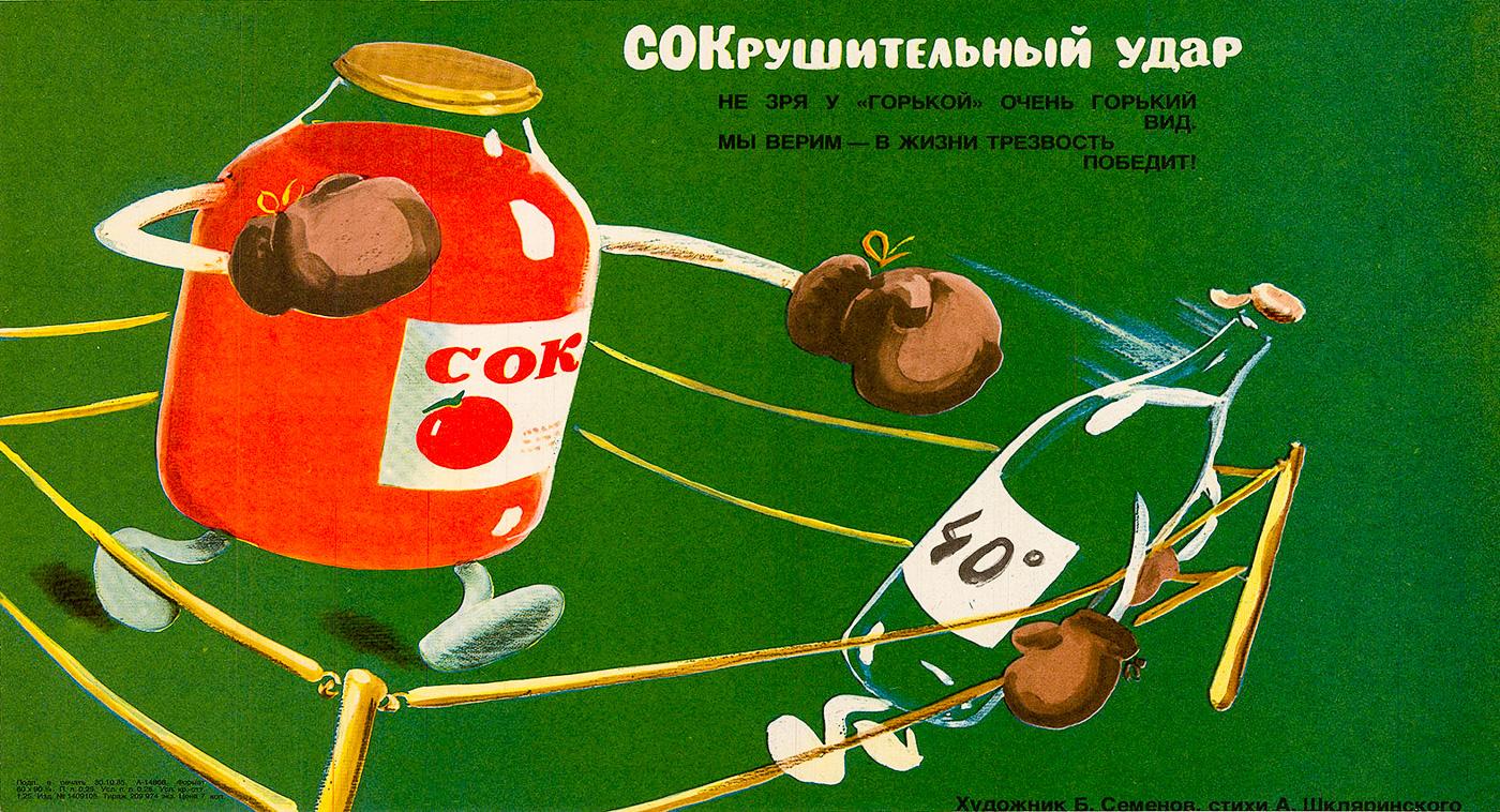 """""""СОКрушительный удар!"""", СССР, 1985 год"""