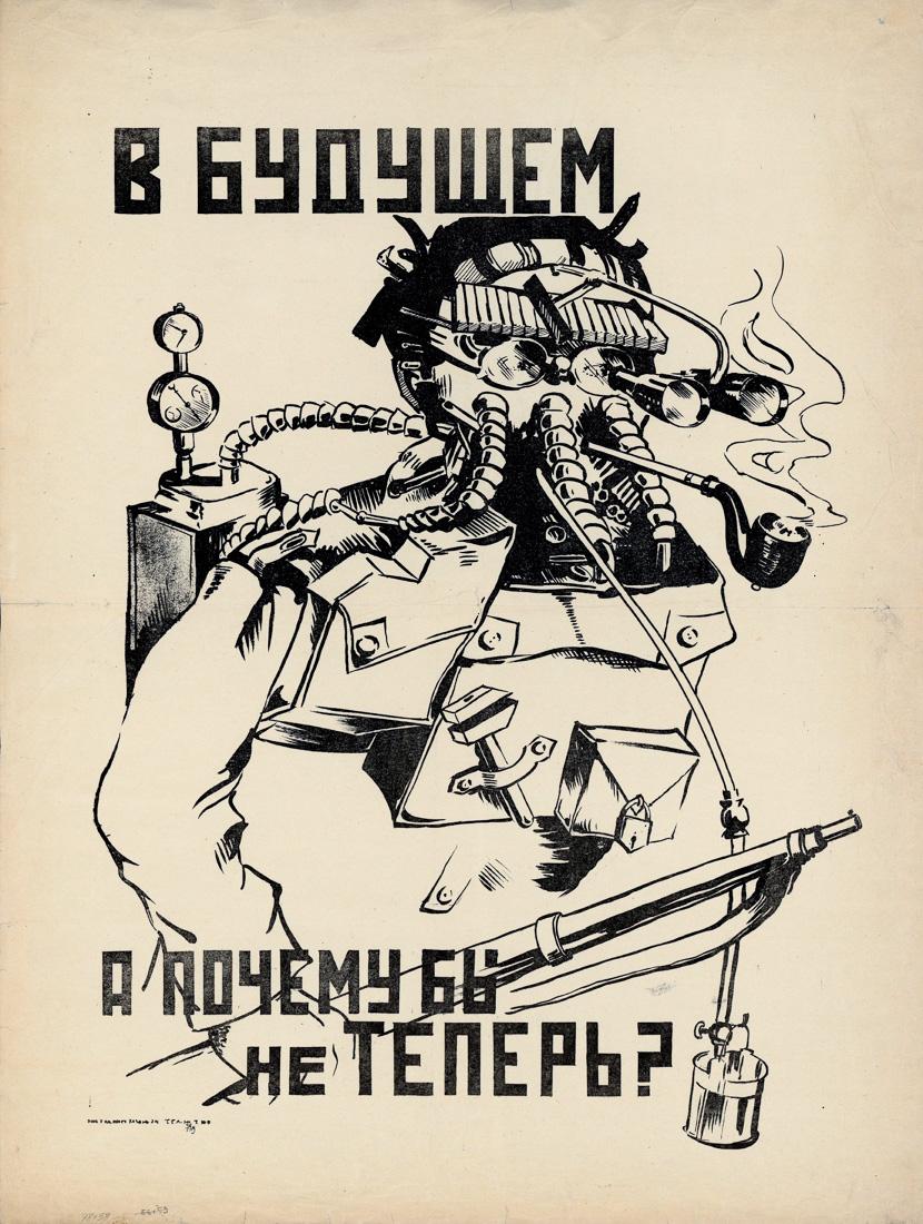 """""""В будущем. А почему бы не теперь?"""", СССР, 1924 год"""
