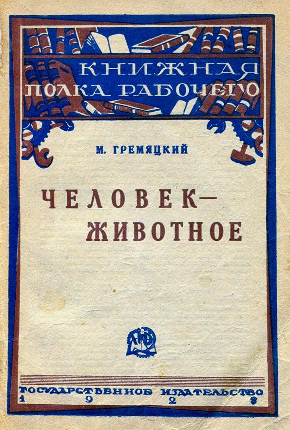 """""""Человек - животное"""", СССР, 1928 год"""
