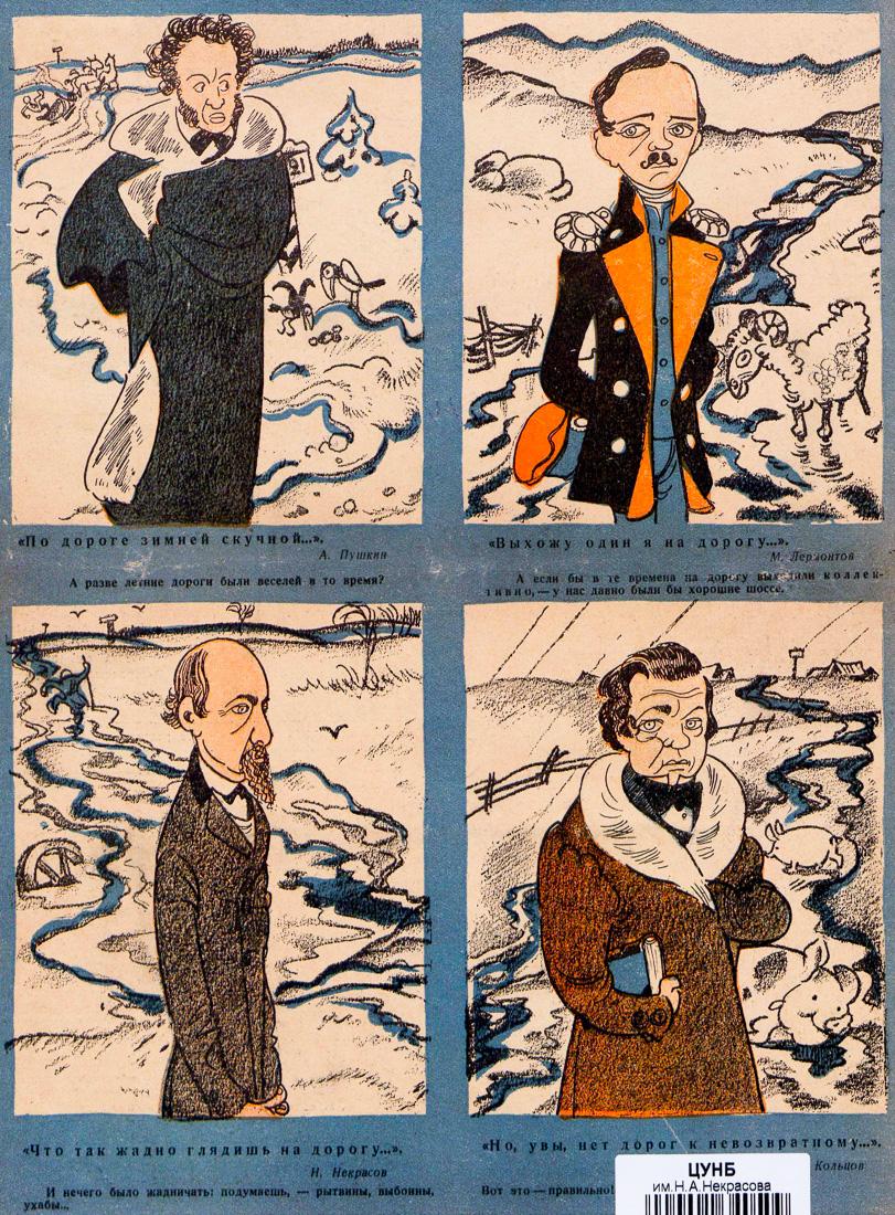 Дороги в произведениях русских литературных классиков, СССР, 1928