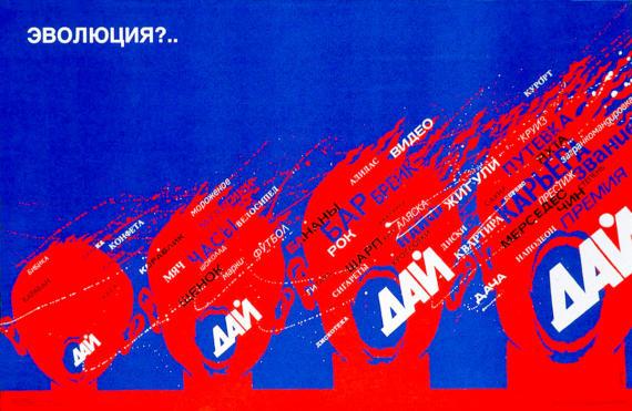 """""""Эволюция?"""", СССР, 1989 год"""