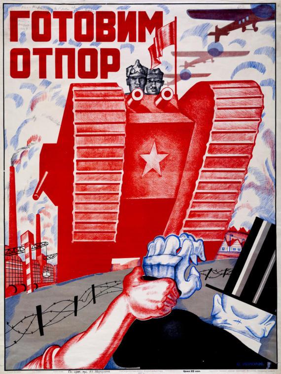 """""""Готовим отпор"""", СССР, 1927 год"""