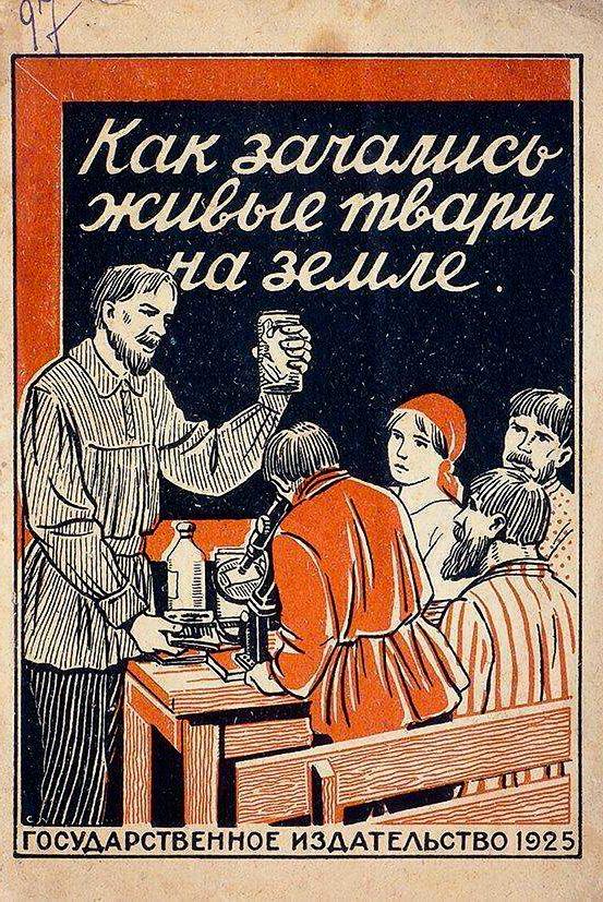 """""""Как зачались живые твари на земле"""", СССР, 1925 год"""