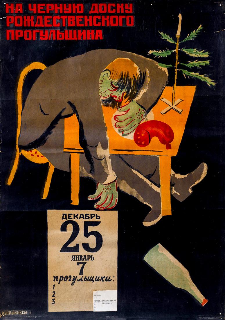 """""""На чёрную доску рождественского прогульщика"""", СССР, 1931 год"""