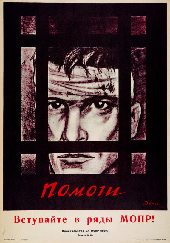 """""""Помоги. Вступайте в ряды МОПР!"""", СССР, 1928 год"""