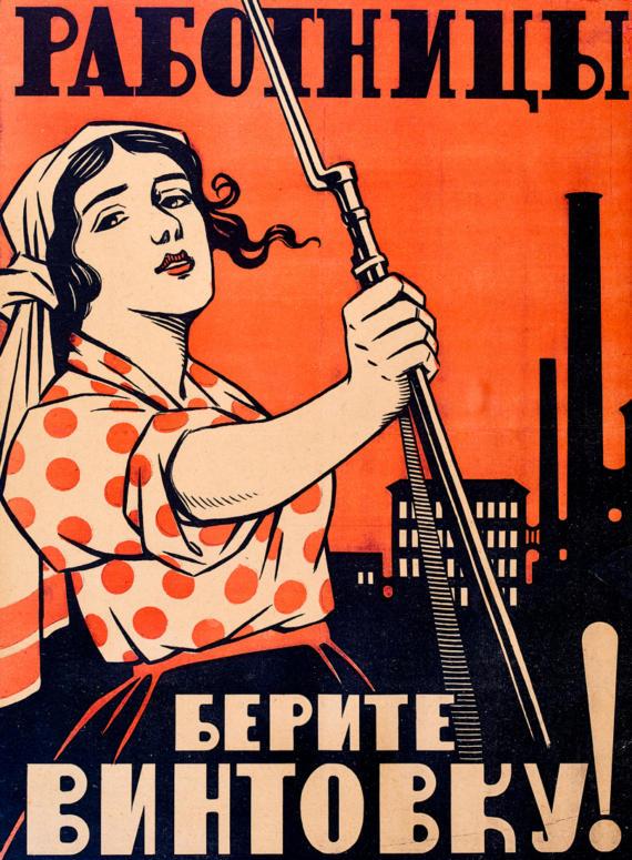 """""""Работницы, берите винтовку!"""", 1917 год"""