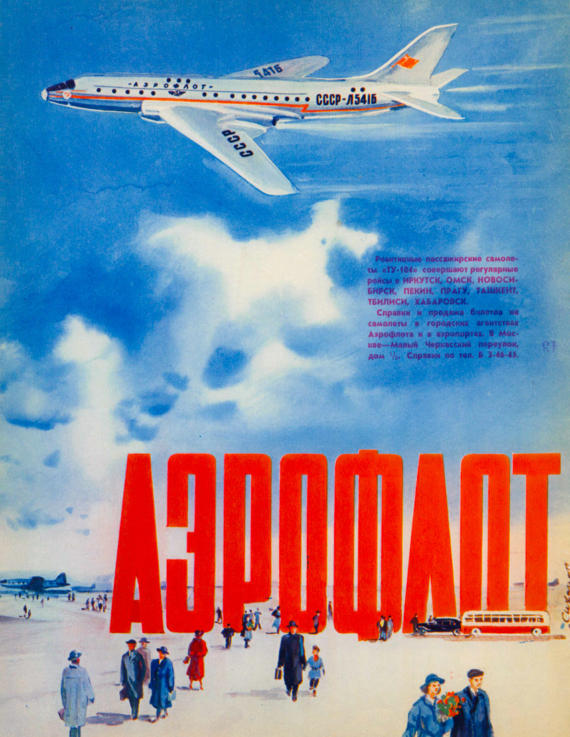 """Реклама """"Аэрофлот"""", СССР, 1957 год"""